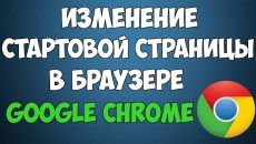Как изменить поисковую страницу в Google Chrome